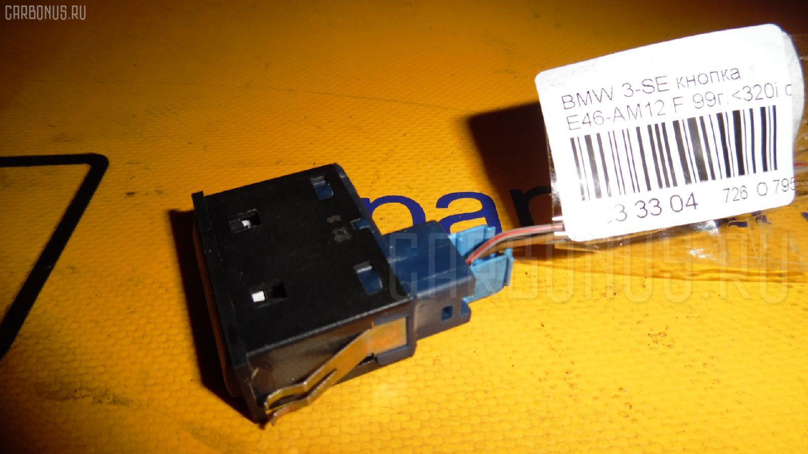 Кнопка BMW 3-SERIES E46-AM12 Фото 1