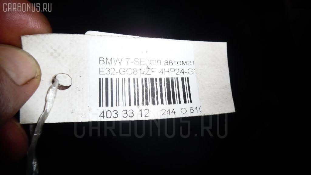КПП автоматическая BMW 7-SERIES E32-GC81 M70-5012A Фото 5