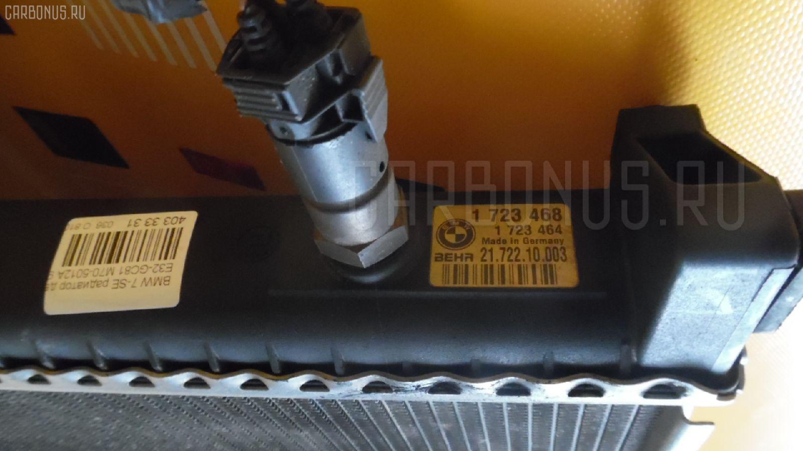 Радиатор ДВС BMW 7-SERIES E32-GC81 M70-5012A Фото 2