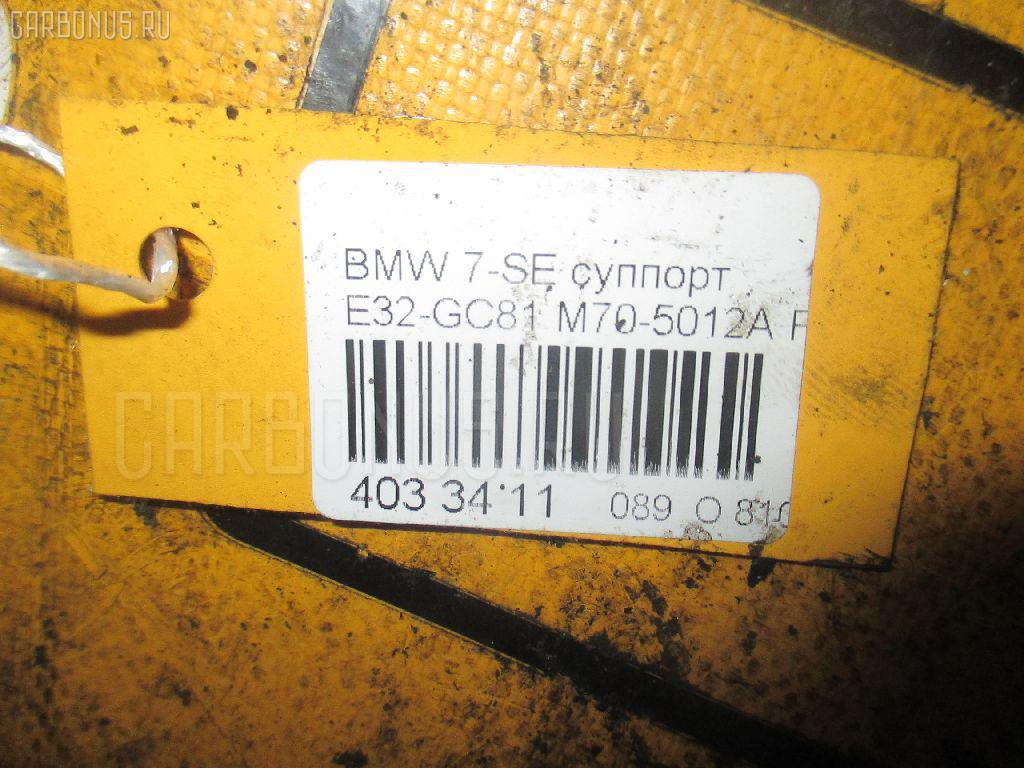 Суппорт BMW 7-SERIES E32-GC81 M70-5012A Фото 3