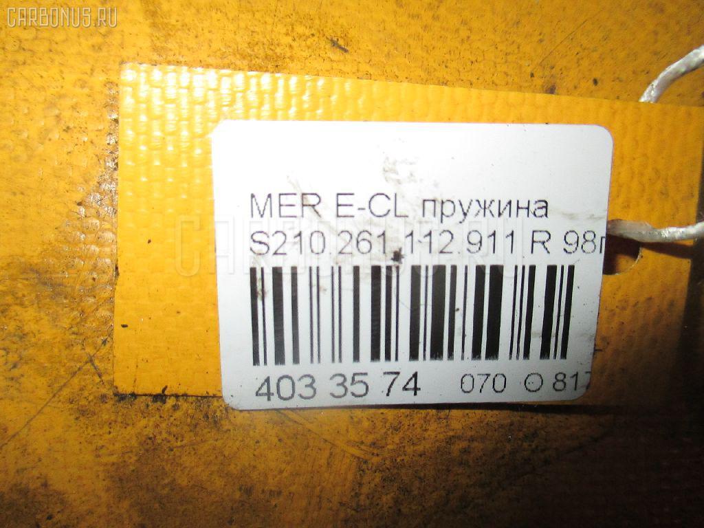 Пружина MERCEDES-BENZ E-CLASS STATION WAGON S210.265 112.941 Фото 2