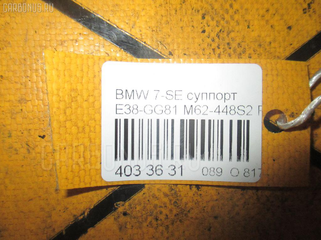 Суппорт BMW 7-SERIES E38-GG81 M62-448S2 Фото 3