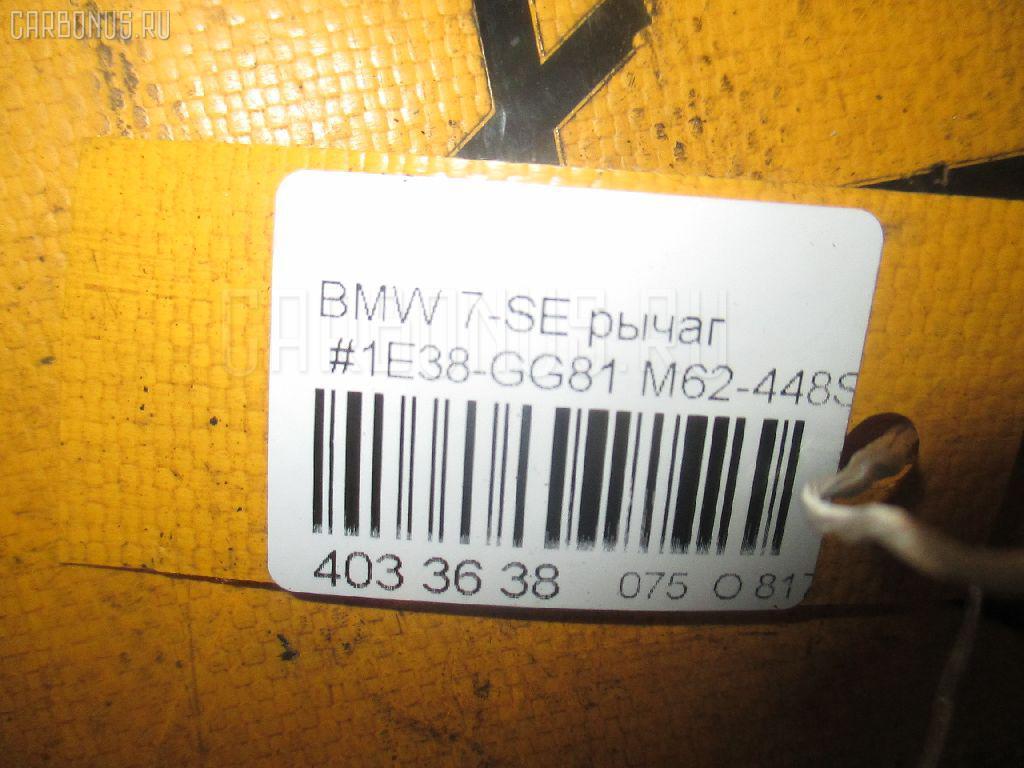 Рычаг BMW 7-SERIES E38-GG81 M62-448S2 Фото 3