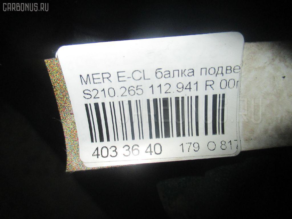 Балка подвески MERCEDES-BENZ E-CLASS STATION WAGON S210.265 112.941 Фото 2