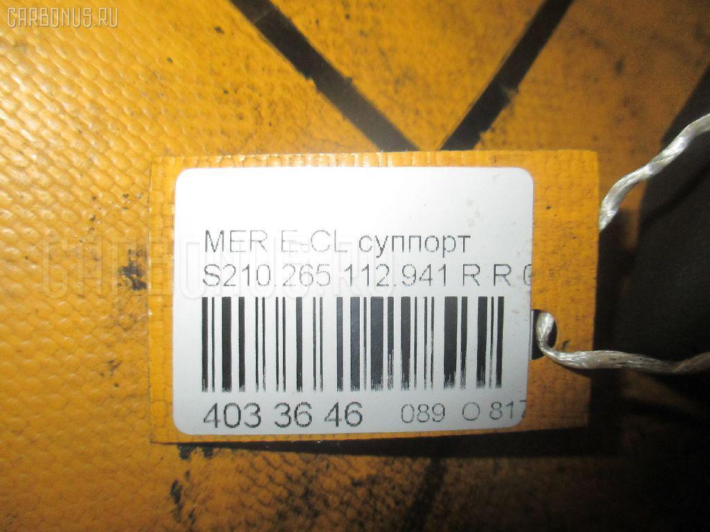 Суппорт MERCEDES-BENZ E-CLASS STATION WAGON S210.265 112.941 Фото 3