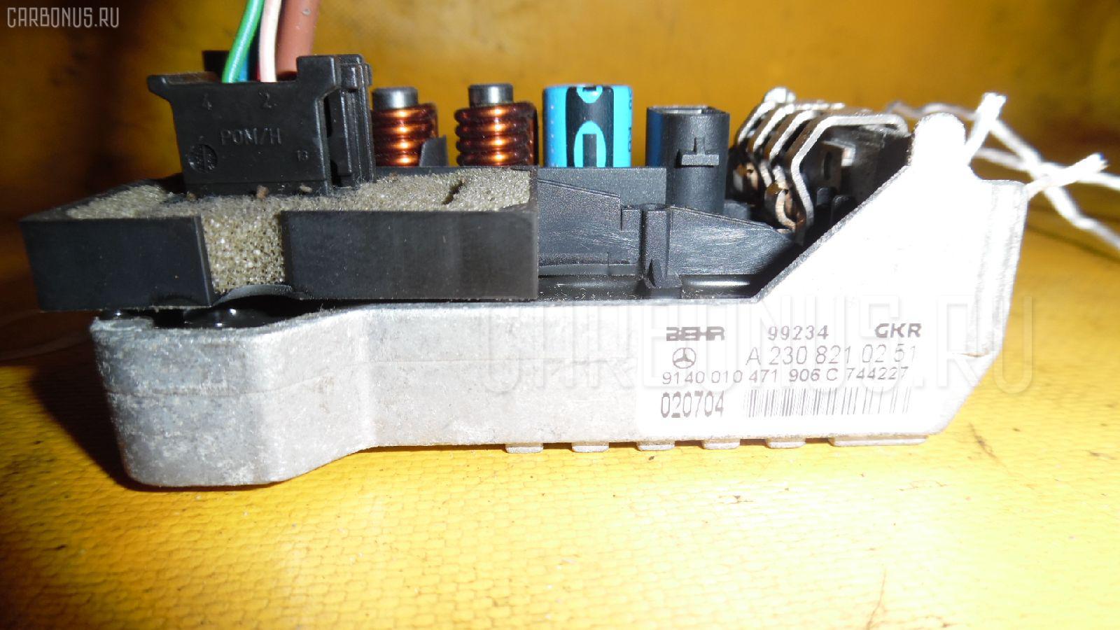 Регулятор скорости мотора отопителя MERCEDES-BENZ E-CLASS W211.070 Фото 3