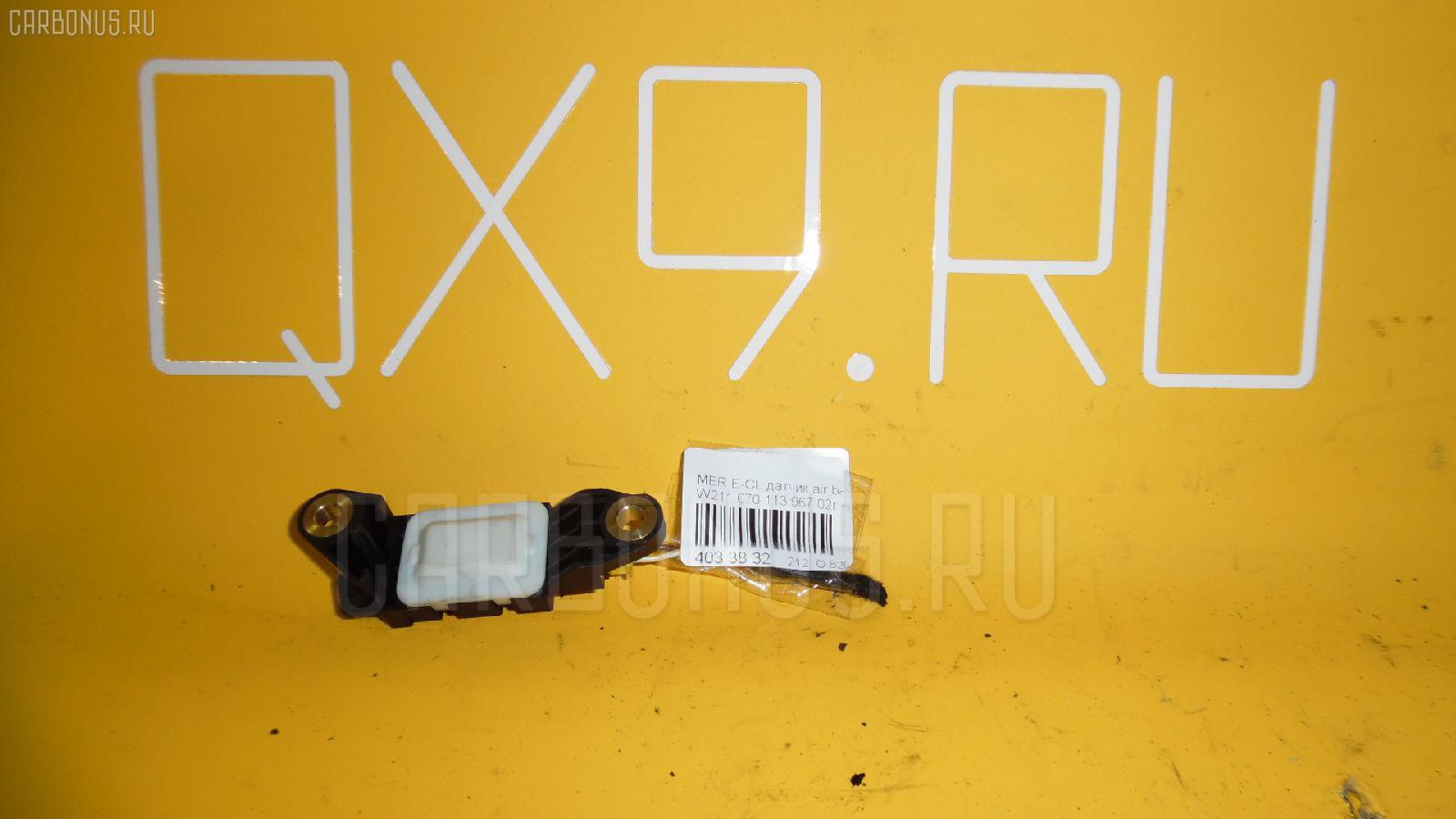 Датчик air bag MERCEDES-BENZ E-CLASS W211.070 113.967 Фото 2