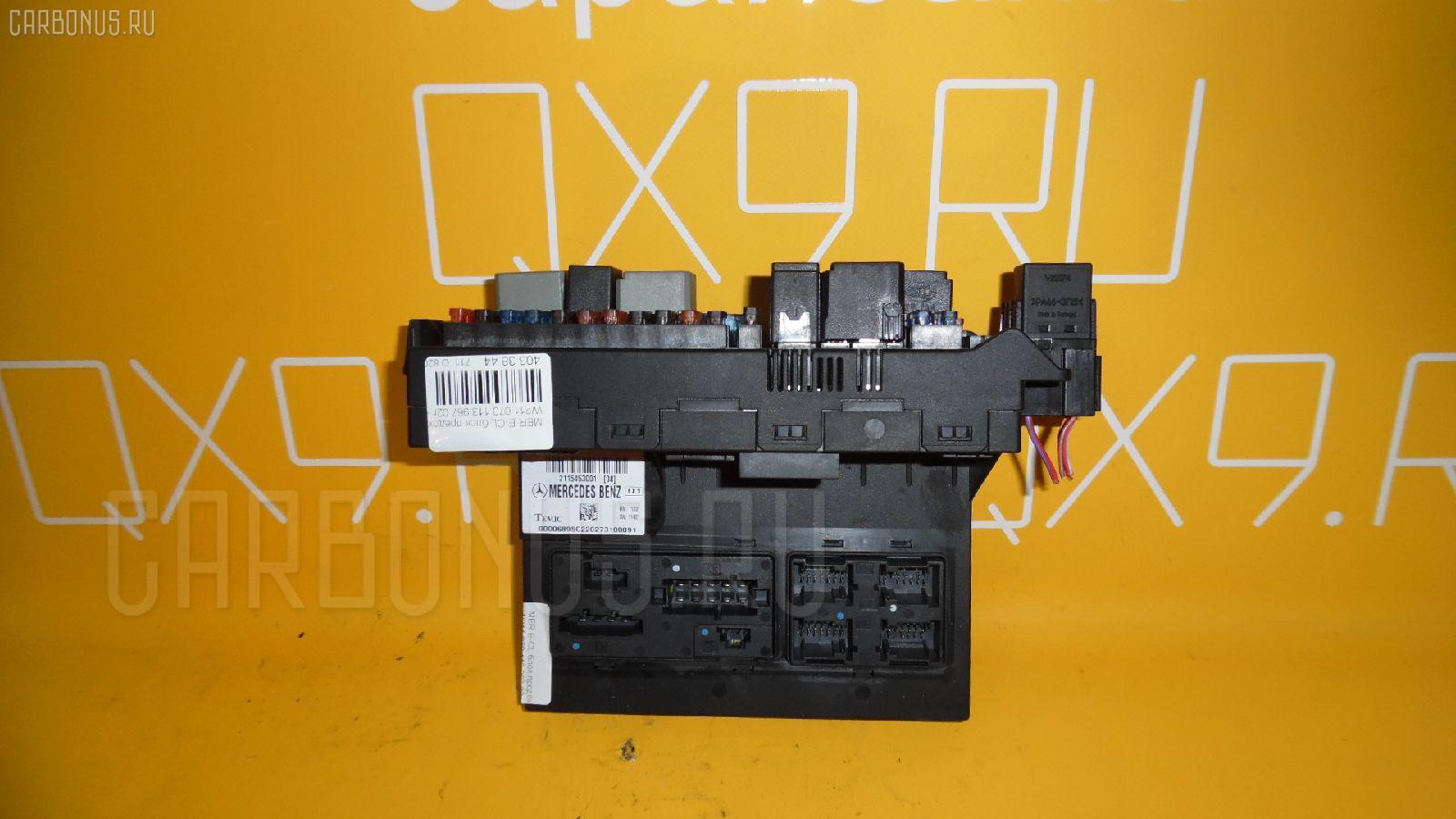 Блок предохранителей MERCEDES-BENZ E-CLASS W211.070 113.967 Фото 4