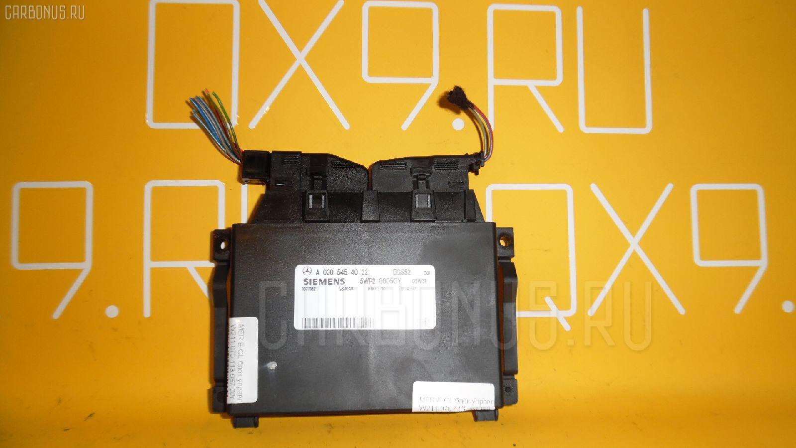 Блок управления АКПП MERCEDES-BENZ E-CLASS W211.070 113.967 Фото 3
