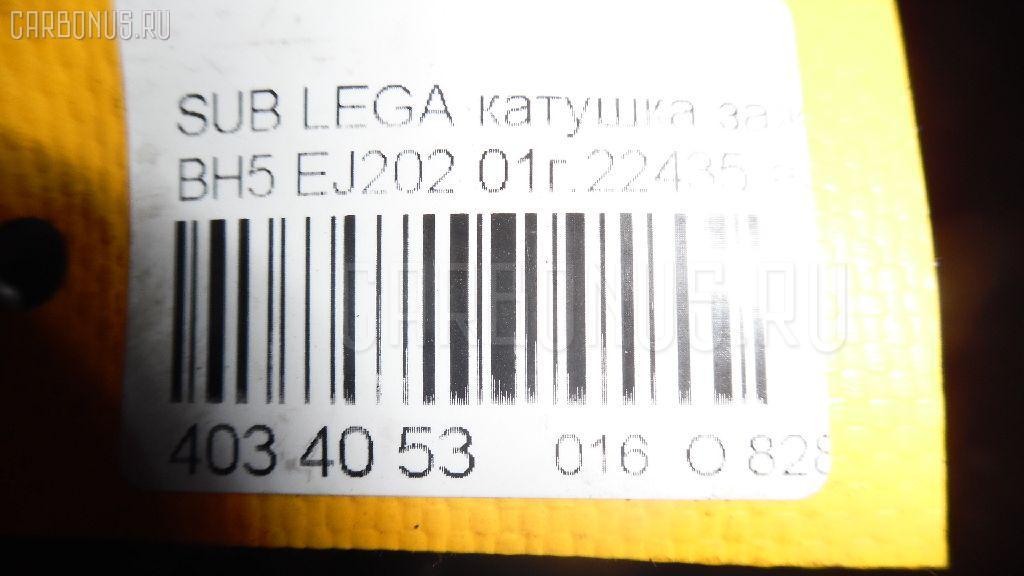 Катушка зажигания SUBARU LEGACY WAGON BH5 EJ202 Фото 3