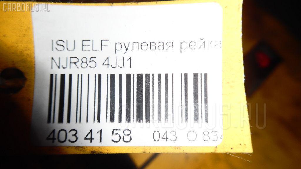 Рулевая рейка ISUZU ELF NJR85 4JJ1 Фото 4