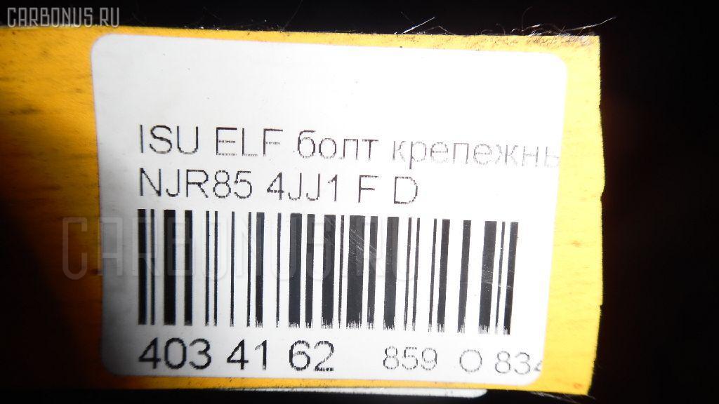 Болт крепежный рычагов ISUZU ELF NJR85 4JJ1 Фото 2