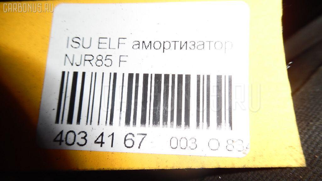 Амортизатор ISUZU ELF NJR85 Фото 3