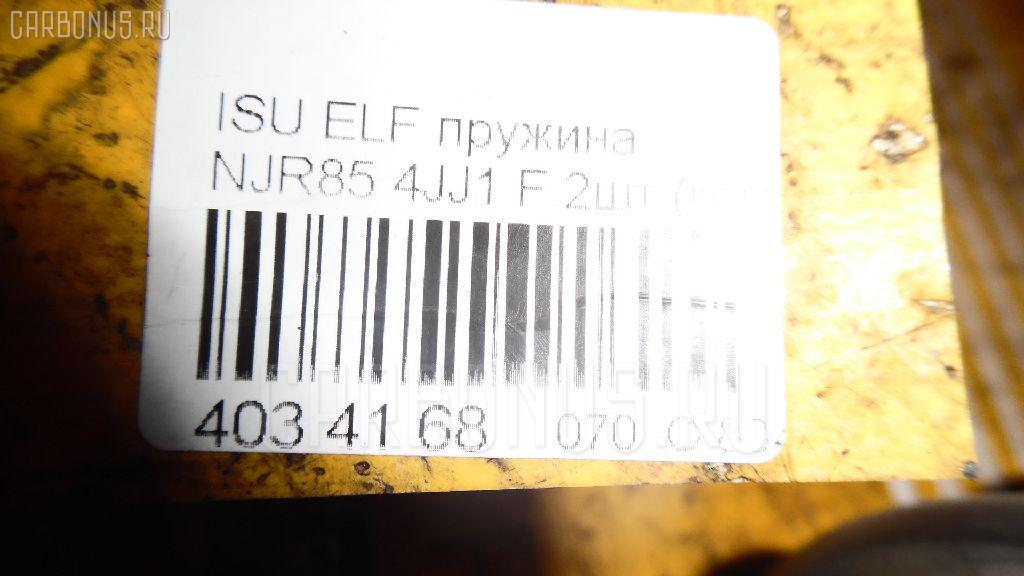 Пружина ISUZU ELF NJR85 4JJ1 Фото 5