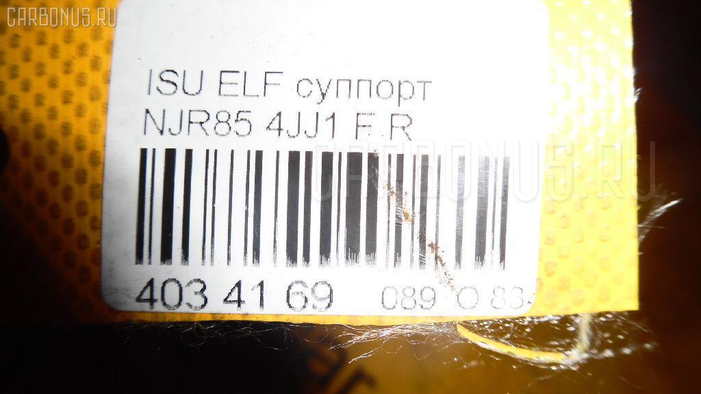 Суппорт ISUZU ELF NJR85 4JJ1 Фото 3