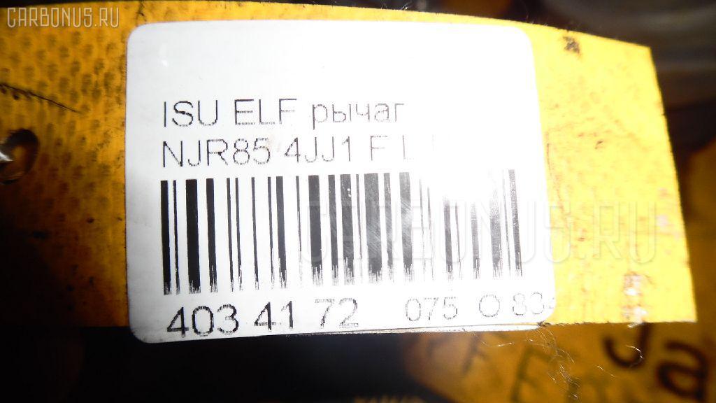 Рычаг ISUZU ELF NJR85 4JJ1 Фото 3