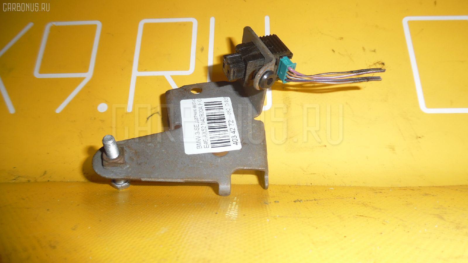 Датчик включения стоп-сигнала BMW 3-SERIES E46-AX52 N42B20A Фото 1