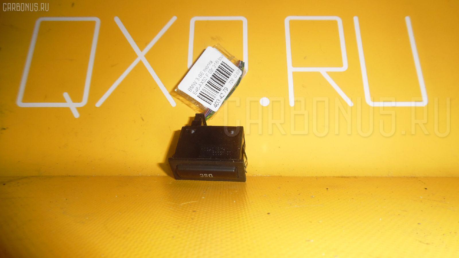 Кнопка BMW 3-SERIES E46-AX52 Фото 1