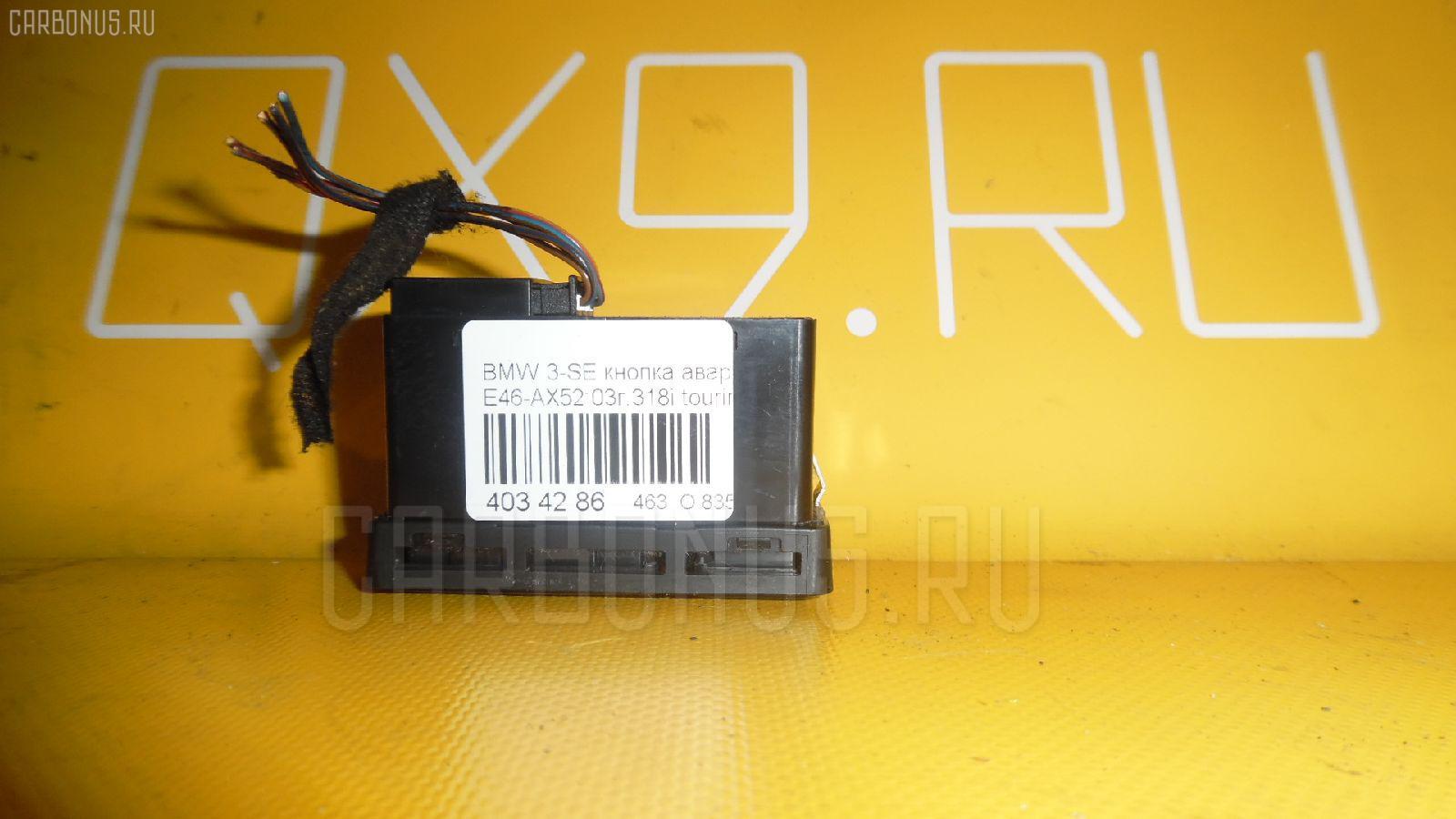 Кнопка аварийной остановки BMW 3-SERIES E46-AX52 Фото 1