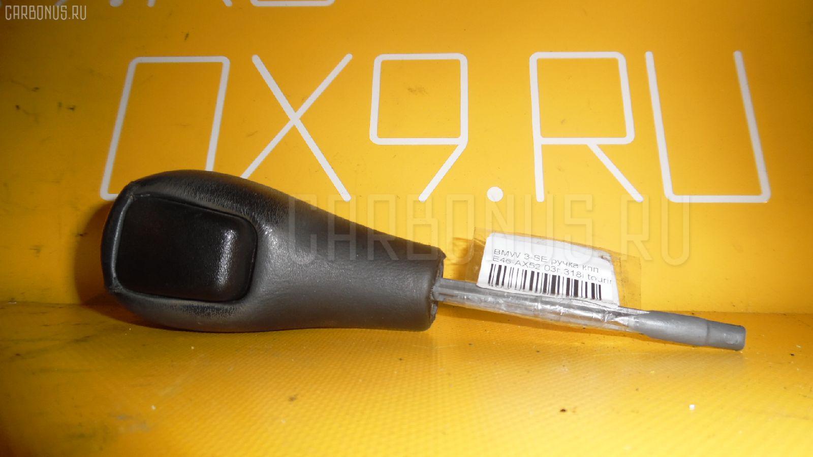 Ручка КПП BMW 3-SERIES E46-AX52 Фото 3