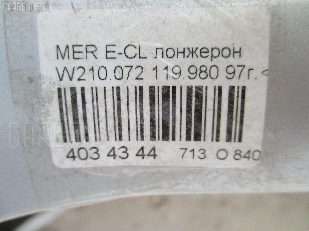 Лонжерон MERCEDES-BENZ E-CLASS W210.072 119.980 Фото 7