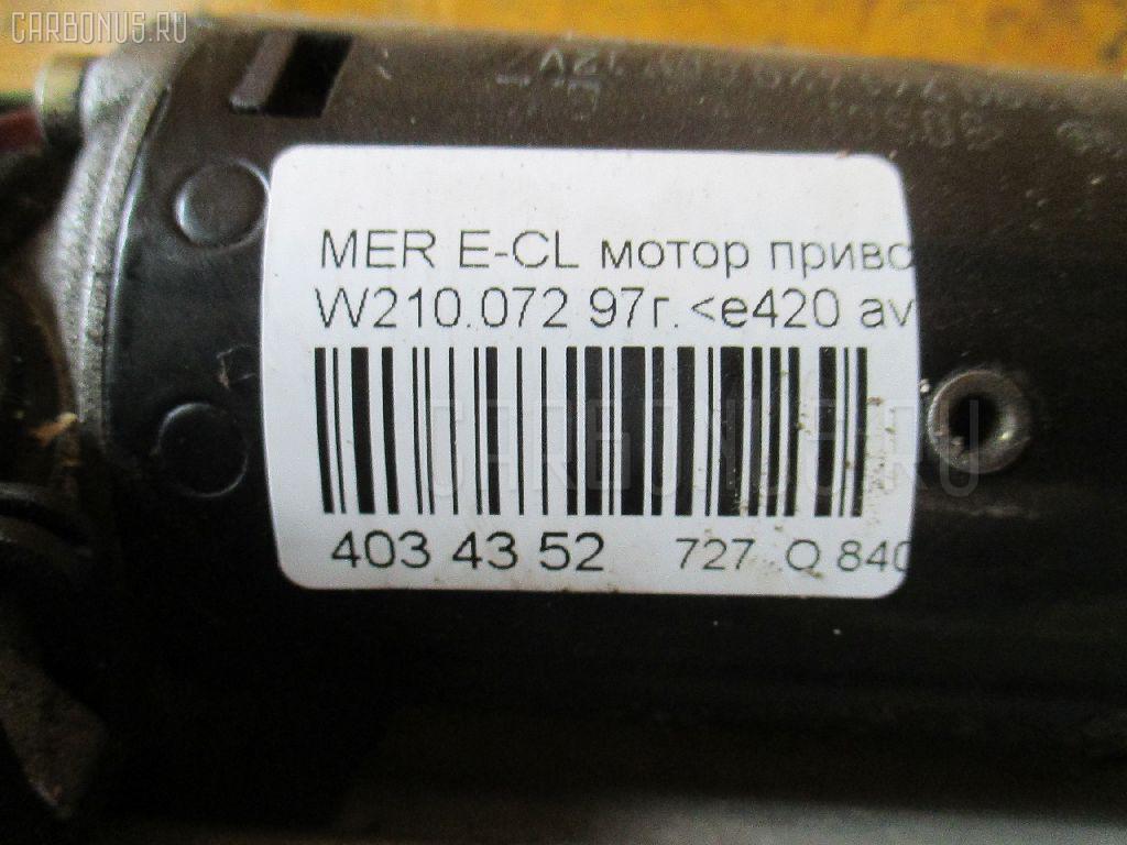 Мотор привода дворников MERCEDES-BENZ E-CLASS W210.072 Фото 3