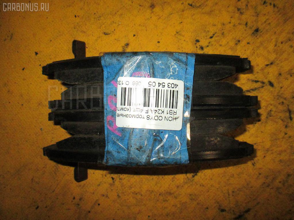 Тормозные колодки HONDA ODYSSEY RB1 K24A. Фото 4