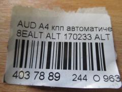 КПП автоматическая AUDI A4 8EALT ALT WAUZZZ8E74A170502 01J300047JX  8E0910155E