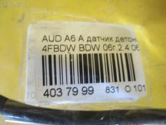 Датчик детонации VAG WAUZZZ4F46N008188 06E905377A на Audi A6 Avant 4FBDW BDW Фото 2