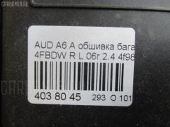 Обшивка багажника VAG WAUZZZ4F46N008188 4F9863989VV2 на Audi A6 Avant 4FBDW Фото 3