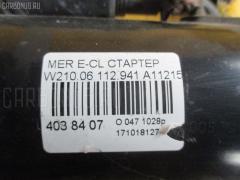 Стартер Mercedes-benz E-class W210.061 112.911 Фото 5