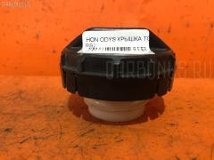 Крышка топливного бака HONDA ODYSSEY RB2