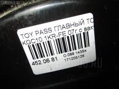 Главный тормозной цилиндр Toyota Passo KGC10 1KR-FE Фото 9