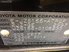 Решетка радиатора Toyota Crown JZS155 Фото 3