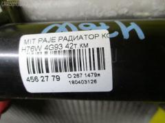 Радиатор кондиционера на Mitsubishi Pajero Io H76W 4G93 Фото 4