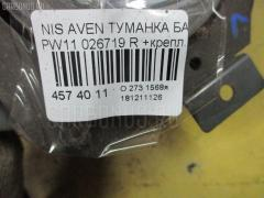 Туманка бамперная 026719 на Nissan Avenir PW11 Фото 3