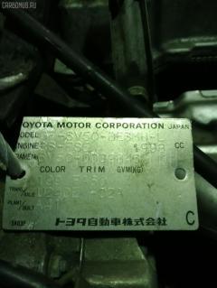 КПП автоматическая TOYOTA VISTA SV50 3S-FSE U240E-02A