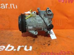 Компрессор кондиционера на Toyota Probox NCP50V 2NZ-FE 88320-52420  88410-2B280