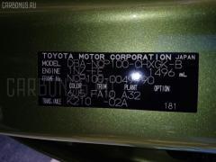 Обшивка багажника Toyota Ractis NCP100 Фото 8