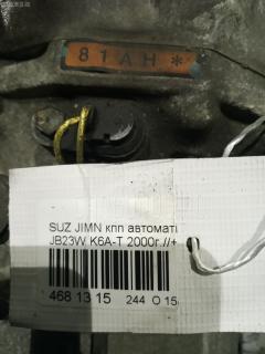 КПП автоматическая SUZUKI JIMNY JB23W K6A-T