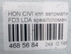 КПП автоматическая HONDA CIVIC FD3 LDA