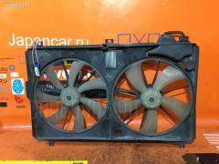 Диффузор радиатора TOYOTA CROWN GRS182 3GR-FSE