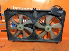Вентилятор радиатора ДВС TOYOTA CROWN GRS182 3GR-FSE