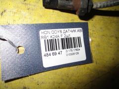 Датчик ABS на Honda Odyssey RB1 K24A Фото 2