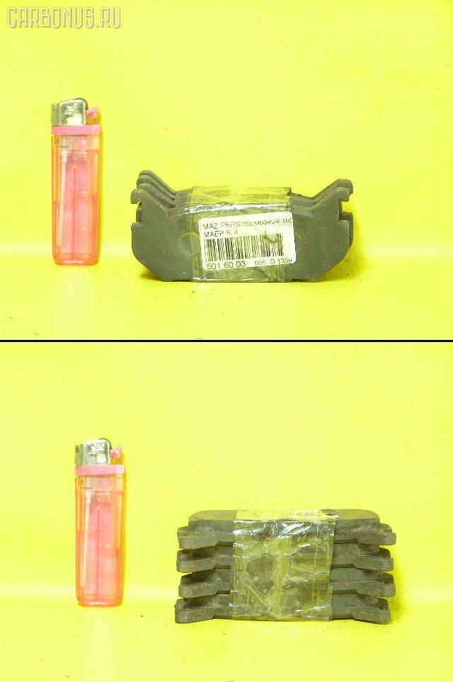 Тормозные колодки на Mazda Persona MAEP Фото 1