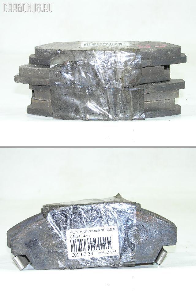 Тормозные колодки HONDA CB5. Фото 6