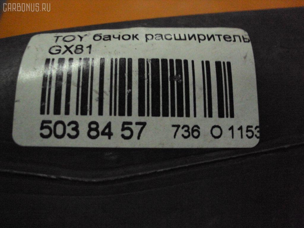 Бачок расширительный TOYOTA GX81 Фото 2
