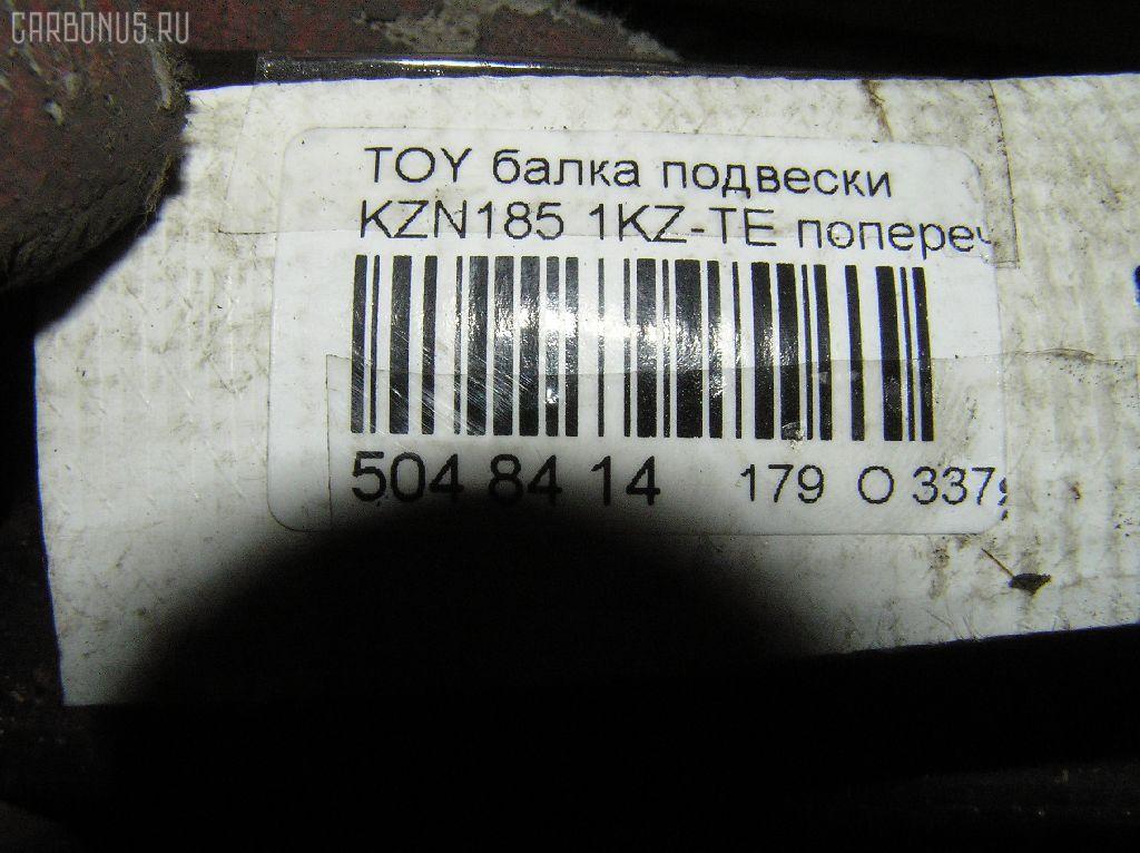 Балка подвески TOYOTA KZN185 1KZ-TE Фото 2
