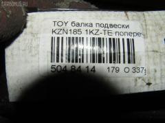 Балка подвески на Toyota KZN185 1KZ-TE Фото 2