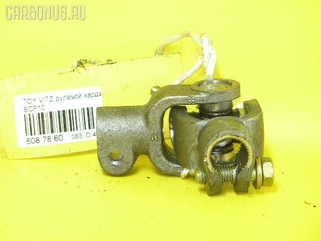 Рулевой карданчик TOYOTA VITZ SCP10